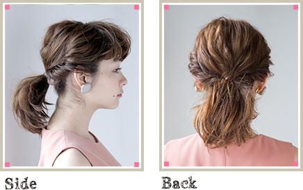 自分でできる髪型 ミディアムヘアポニーテールアップスタイル3-6-2