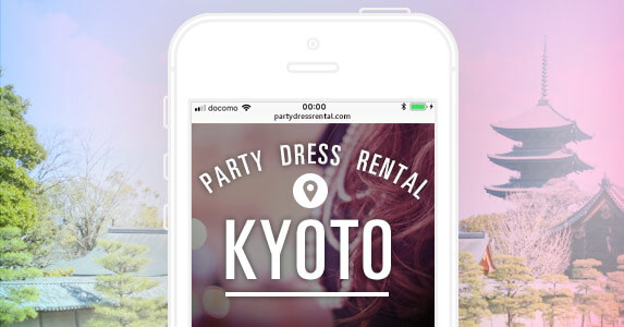 京都のパーティードレスレンタルショップのイメージ画像
