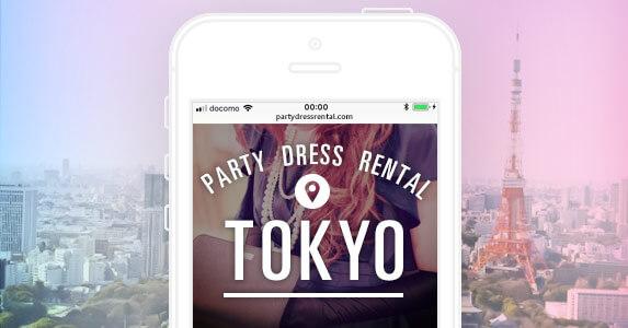 東京のパーティードレスレンタルショップのイメージ画像