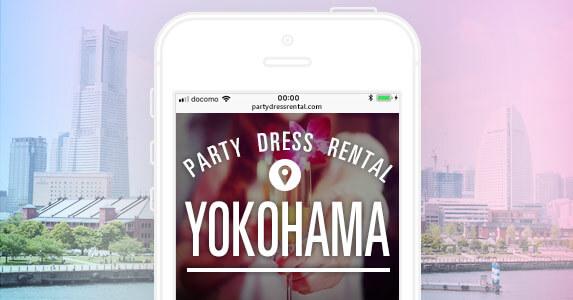 横浜のパーティードレスレンタルショップのイメージ画像