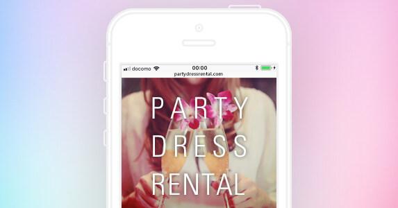パーティードレスのネットレンタルと試着できるお店のイメージ画像