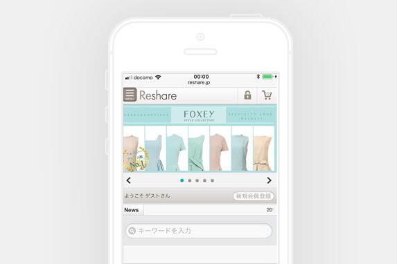 レンタルドレス Reshare(リシェア)のサイトイメージ