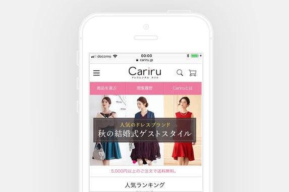 レンタルドレス Cariru(カリル)のサイトイメージ