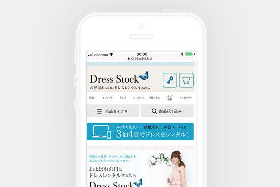 レンタルドレス Dress Stock(ドレスストック)のサイトイメージ