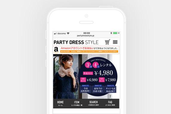 レンタルドレス PARTY DRESS STYLE(パーティドレススタイル)のサイトイメージ