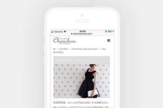 神戸市内のレンタルドレスレンタルドレス神戸三宮シュシュのサイトイメージ