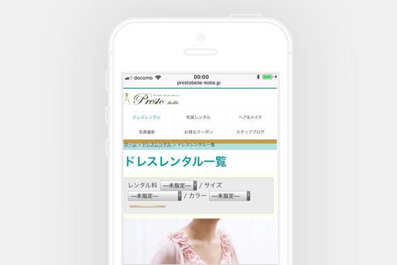 神戸市内のレンタルドレス神戸 三宮 プレストベルのサイトイメージ
