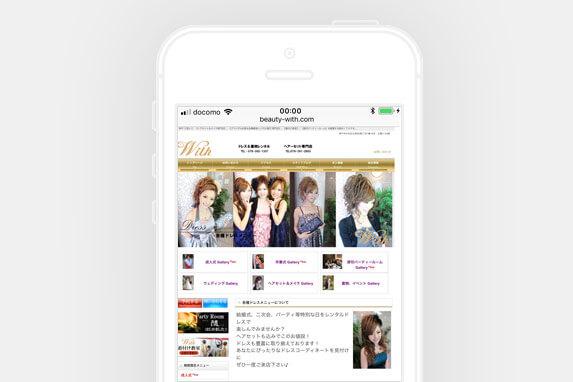 神戸市内のレンタルドレスWithのサイトイメージ