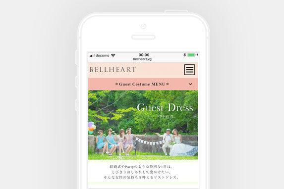 京都市内のレンタルドレスBELL HEART(ベル・ハート)のサイトイメージ