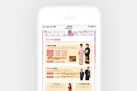 烏丸エリアのレンタルドレスSISUI(しすい)のサイトイメージ