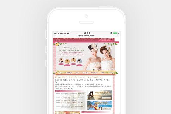 名駅エリアのレンタルドレスCHERE(シェール)のサイトイメージ