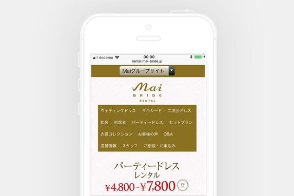天白エリアのレンタルドレスMai BRIDE(マイブライド)天白のサイトイメージ