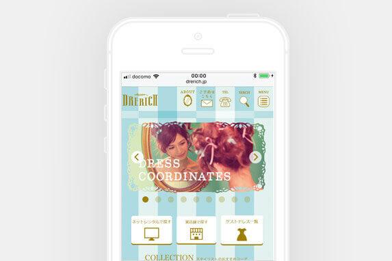 南堀江エリアのレンタルドレスDRERICH(ドレリッチ)大阪店のサイトイメージ