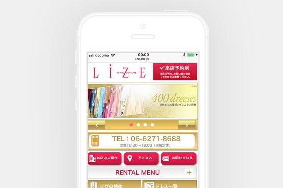 心斎橋エリアのレンタルドレスLIZE(レンタルコスチューム リゼ)のサイトイメージ