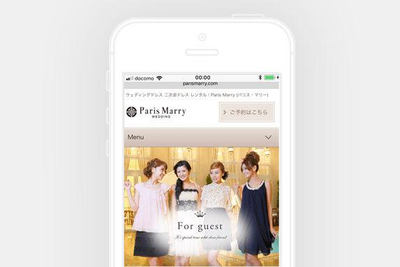 心斎橋エリアのレンタルドレスParis Marry (パリス・マリー)のサイトイメージ
