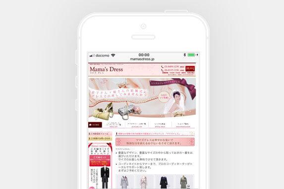 中央区糸屋町エリアのレンタルドレスMama's Dress(ママズドレス)大阪店のサイトイメージ