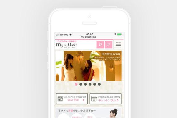 東京都内のレンタルドレス my closet(マイクローゼット)のサイトイメージ