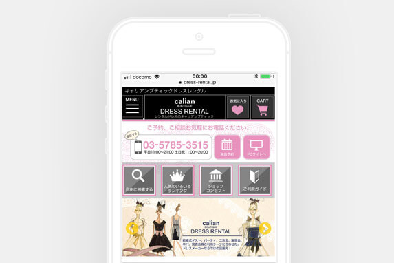 東京都内のレンタルドレス calian BOUTIQUE(キャリアンブティック)のサイトイメージ