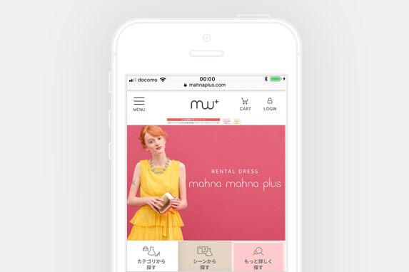 東京都内のレンタルドレス mahna mahna plus(マナマナプラス)のサイトイメージ