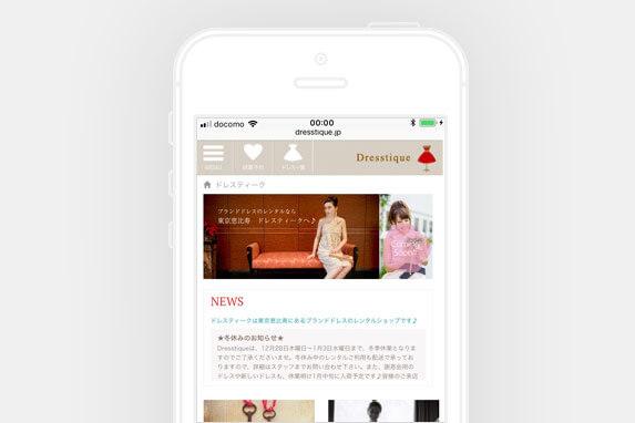 恵比寿エリアのレンタルドレスdresstique(ドレスティーク)のサイトイメージ