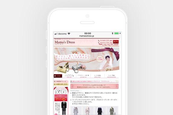 恵比寿エリアのレンタルドレスMama's Dress(ママズドレス)東京店のサイトイメージ