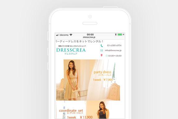 新宿エリアのレンタルドレスDRESSCREA(ドレスクレア)のサイトイメージ