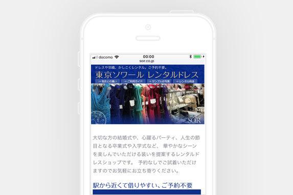 新宿エリアのレンタルドレスTOKYO SOIR(東京ソワール)新宿マルイ店のサイトイメージ