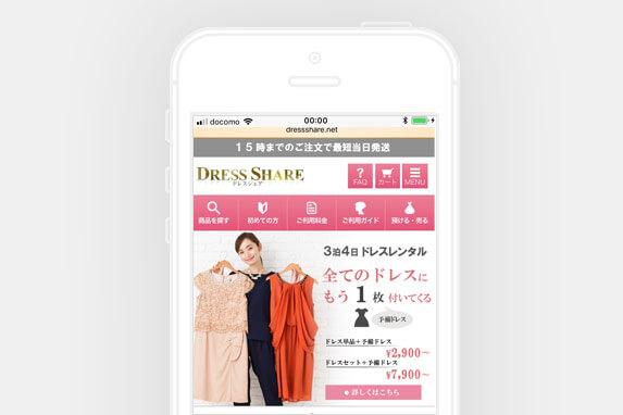 丸の内・銀座・新橋・舞浜エリアのレンタルドレスDRESS SHARE(ドレスシェア)のサイトイメージ
