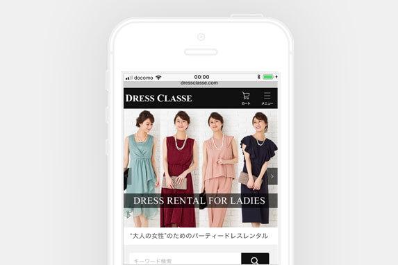 丸の内・銀座・新橋・舞浜エリアのレンタルドレスDRESS CLASSE(ドレスクラッセ)のサイトイメージ