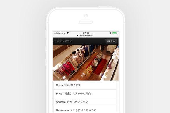 丸の内・銀座・新橋・舞浜エリアのレンタルドレスSHARELY CODE(シェアリー・コーデ)銀座店のサイトイメージ