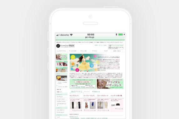 千代田区麹町エリアのレンタルドレスPersonal Closet M&V(パーソナルクローゼットエムアンドブイ)のサイトイメージ
