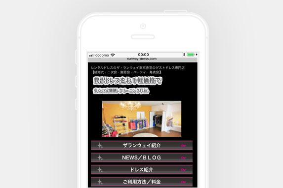 赤羽エリアのレンタルドレスTHE RUNWAY(ザ ランウェイ)のサイトイメージ
