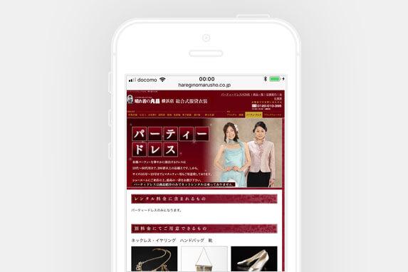 黄金町エリアのレンタルドレス晴れ着の丸昌のサイトイメージ