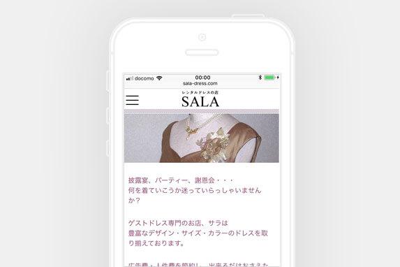 中川エリアのレンタルドレスSALA(サラ)のサイトイメージ