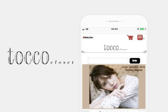 tocco closet(トッコ クローゼット)のサイトイメージ