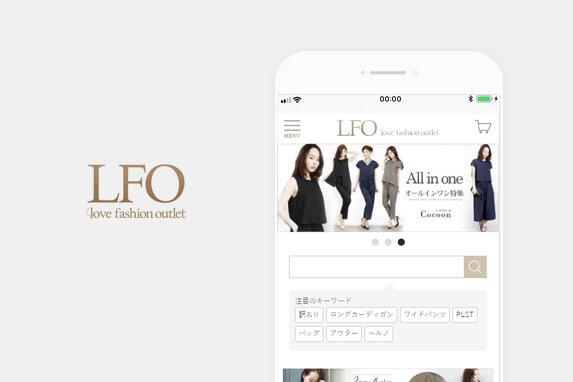 LFOのサイトイメージ
