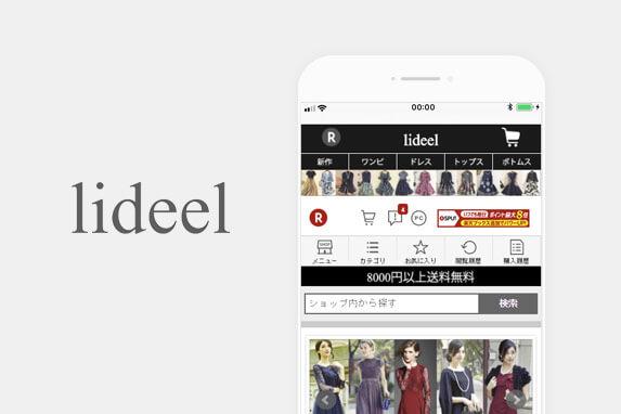 lideel(リデール)のサイトイメージ