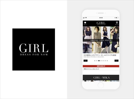 試着サービスのあるパーティードレス通販サイトGIRL(ガール)のサイトイメージ