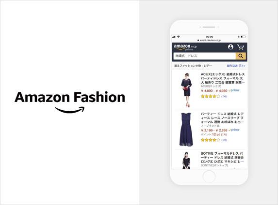 試着サービスのあるAmazon Fashionのサイトイメージ