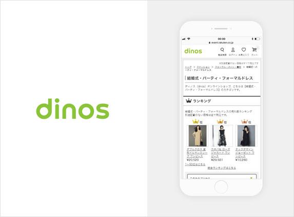 試着サービスのあるdinos(ディノス)のサイトイメージ