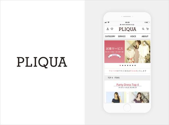 試着サービスのあるパーティードレス通販サイトPLIQUAのサイトイメージ