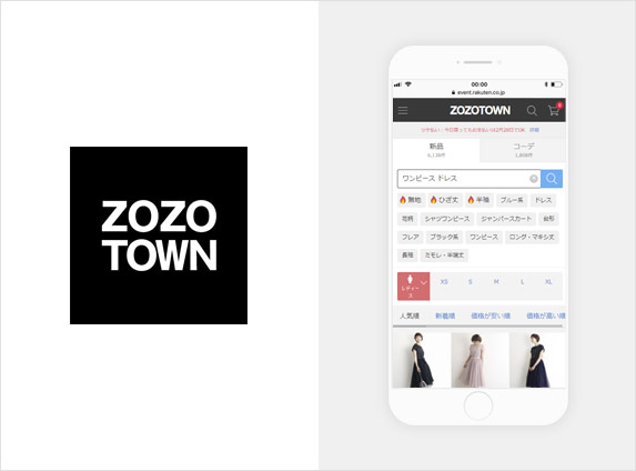 試着サービスのあるパーティードレス通販サイトZOZOTOWN(ゾゾタウン)のサイトイメージ