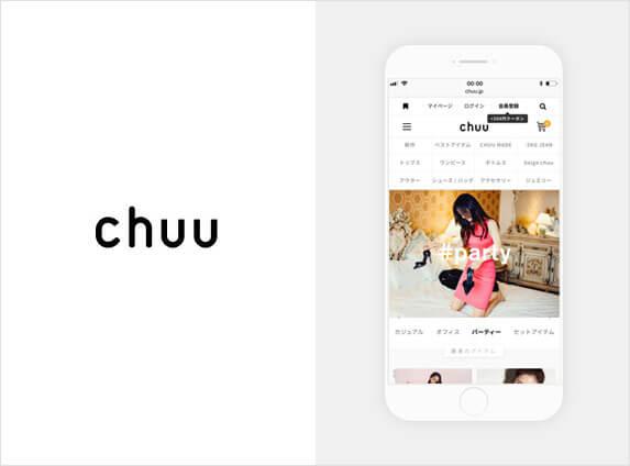 CHUU(チュー)のサイトイメージ