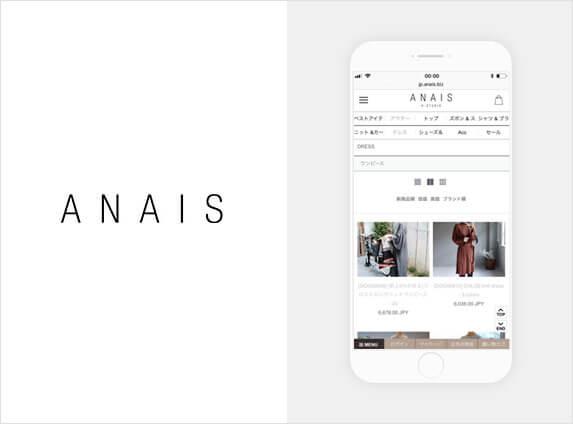 Anais(アナイス)のサイトイメージ