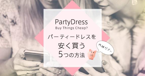 結婚式や二次会のパーティードレスを通販で安く買う5つの方法のイメージ画像