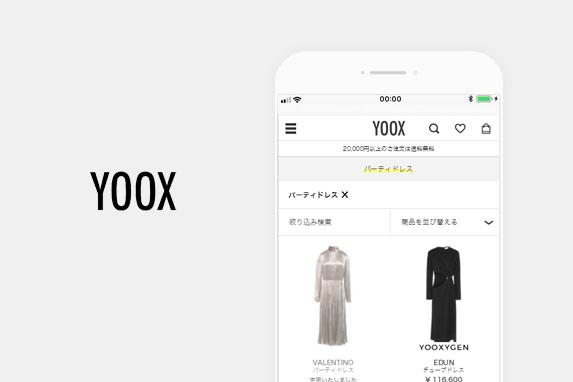 YOOX(ユークス)のサイトイメージ