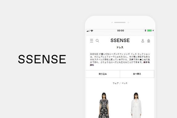 SSENSE(エスセンス)のサイトイメージ
