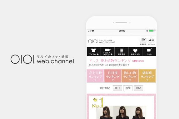 マルイウェブチャンネル(マルイのネット通販)のサイトイメージ