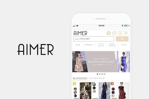 Aimer(エメ)のサイトイメージ