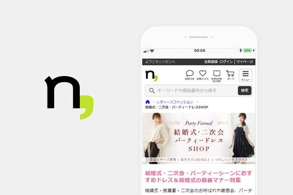 ニッセンのサイトイメージ